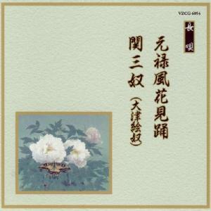 ◆品 番:VZCG-6054◆発売日:2008年06月25日発売◆割引:15%OFF◆出荷目安:5〜...