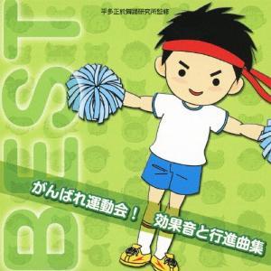 がんばれ運動会! 効果音と行進曲集/運動会用[CD]【返品種...