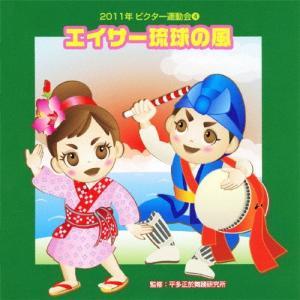 2011年ビクター運動会 4 エイサー琉球の風/運動会用[CD]【返品種別A】