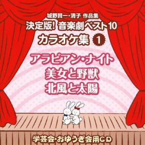 城野賢一・清子作品集 決定版!音楽劇ベスト10 カラオケ集<...