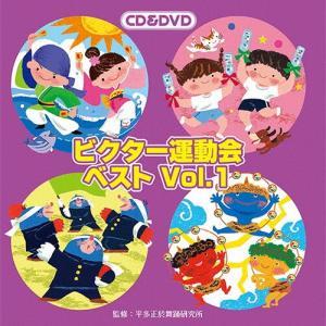 ビクター運動会ベスト Vol.1/運動会用[CD+DVD]【...