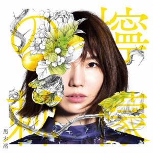 [枚数限定][限定盤]檸檬の棘【初回限定盤A】(CD+DVD)/黒木渚[CD+DVD]【返品種別A】
