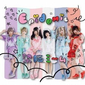 Epidemic/染脳ミーム[CD]【返品種別A】 joshin-cddvd