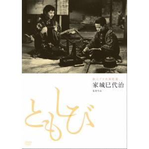 独立プロ名画特選 ともしび/香川京子[DVD]【返品種別A】