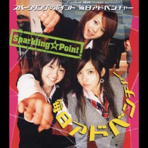毎日アドベンチャー/スパークリング☆ポイント[CD]【返品種別A】 joshin-cddvd