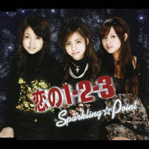 恋の1-2-3/スパークリング☆ポイント[CD]【返品種別A】 joshin-cddvd