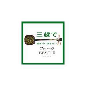 三線で聴きたい弾きたいフォーク BEST15/Fu-mi[CD]【返品種別A】|joshin-cddvd