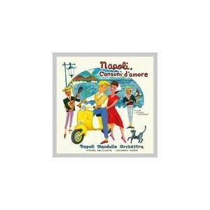 ナポリ、愛の歌〜永遠のカンツォーネ名曲集〜/ナポリ・マンドリン・オーケストラ[CD]【返品種別A】