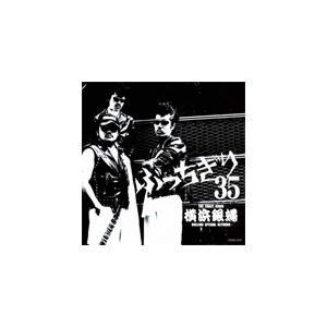[枚数限定]横浜銀蝿35周年&リーダー嵐還暦記念アルバム ぶっちぎり35〜オールタイム・ベスト/T.C.R.横浜銀蝿R.S.RETURNS[CD]【返品種別A】 Joshin web CDDVD PayPayモール店