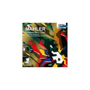 マーラー:交響曲 第1番 「巨人」/ホーネック(マンフレッド),ピッツバーグ交響楽団[SACD]【返品種別A】
