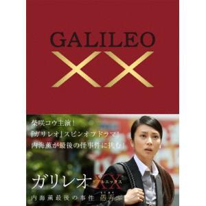 ガリレオXX 内海薫最後の事件 〜愚弄ぶ〜/柴咲コウ[DVD...