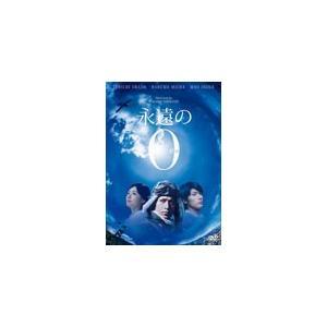 永遠の0 DVD通常版/岡田准一[DVD]【返品種別A】