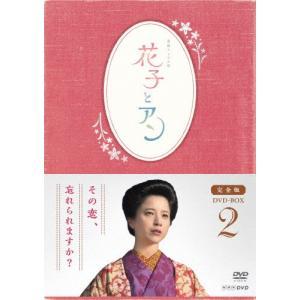 連続テレビ小説「花子とアン」完全版 DVD-BOX 2/吉高...