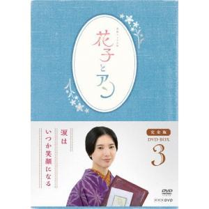 連続テレビ小説「花子とアン」完全版 DVD-BOX 3/吉高...