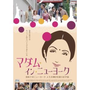 マダム・イン・ニューヨーク/シュリデヴィ[DVD]【返品種別A】