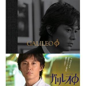 ガリレオΦ/福山雅治[Blu-ray]【返品種別A】...