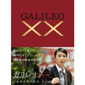 ガリレオXX 内海薫最後の事件 〜愚弄ぶ〜[Blu-ray]...