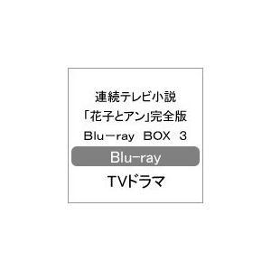 連続テレビ小説「花子とアン」完全版 Blu-ray BOX ...