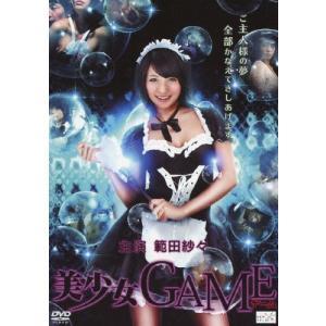 美少女GAME/範田紗々[DVD]【返品種別A】 joshin-cddvd