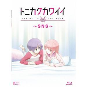 トニカクカワイイ 〜SNS〜/アニメーション[Blu-ray]【返品種別A】