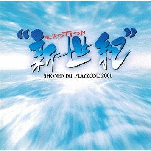 "PLAYZONE 2001""新世紀"