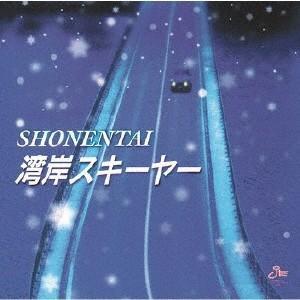 湾岸スキーヤー/少年隊[CD]【返品種別A】|joshin-cddvd