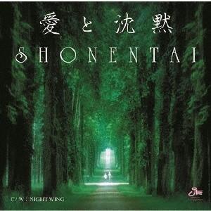 愛と沈黙/少年隊[CD]【返品種別A】 joshin-cddvd
