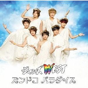 ズンドコ パラダイス(通常盤)/ジャニーズWEST[CD]【返品種別A】 joshin-cddvd
