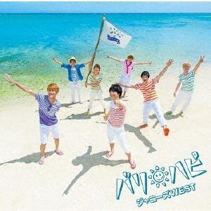 バリ ハピ(通常盤)/ジャニーズWEST[CD]【返品種別A】 joshin-cddvd