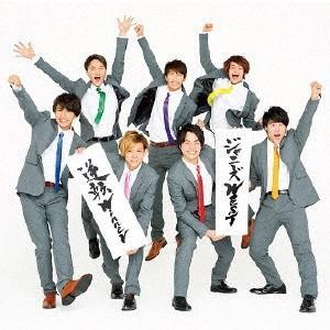 逆転Winner/ジャニーズWEST[CD]【返品種別A】 joshin-cddvd