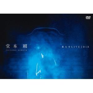 [初回仕様]堂本剛 東大寺LIVE2018【DVD】/堂本剛[DVD]【返品種別A】|joshin-cddvd