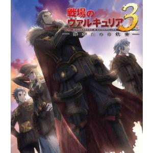 [枚数限定]OVA「戦場のヴァルキュリア3 誰がための銃瘡」後編 ブルーパッケージ(完全生産限定版)/アニメーション[Blu-ray]【返品種別A】|joshin-cddvd