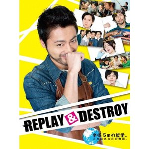 REPLAY & DESTROY/山田孝之[Blu-ray]【返品種別A】