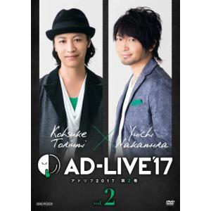 「AD-LIVE2017」第2巻(鳥海浩輔×中村悠一)/鳥海浩輔,中村悠一[DVD]【返品種別A】|joshin-cddvd