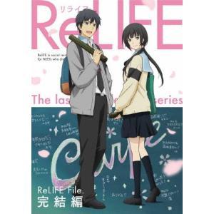 [枚数限定][限定版]ReLIFE 完結編(完全生産限定版)/アニメーション[DVD]【返品種別A】