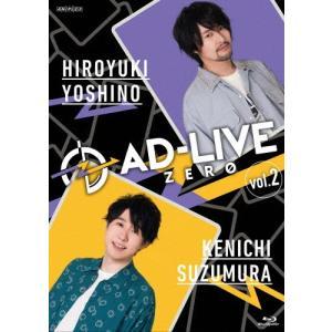 「AD-LIVE ZERO」第2巻(吉野裕行×鈴村健一)/吉野裕行,鈴村健一[Blu-ray]【返品種別A】