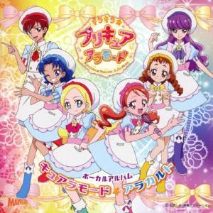 キラキラ☆プリキュアアラモード ボーカルアルバム...の商品画像
