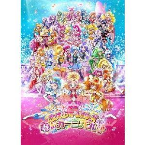 映画プリキュアオールスターズ 春のカーニバル♪【DVD通常版...