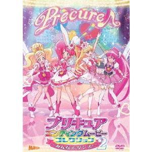プリキュアエンディングムービーコレクション 〜みんなでダンス!2〜【DVD】/アニメーション[DVD]【返品種別A】