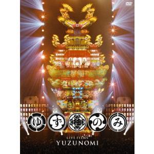 20周年突入記念弾き語りライブ「LIVE FILMS ゆずのみ」【DVD】/ゆず[DVD]【返品種別A】|joshin-cddvd