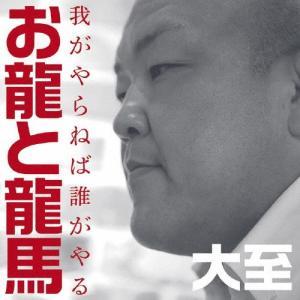 お龍と龍馬/大至[CD]【返品種別A】