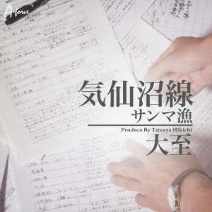 気仙沼線/大至[CD]【返品種別A】