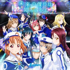 [初回仕様]TVアニメ『ラブライブ!サンシャイン!!』2期OP主題歌「未来の僕らは知ってるよ」/Aqours[CD]【返品種別A】|joshin-cddvd