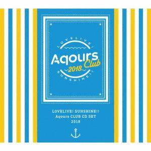 [期間限定][限定盤][先着特典付]ラブライブ!サンシャイン!!Aqours CLUB CD SET 2018/Aqours[CD]【返品種別A】|joshin-cddvd