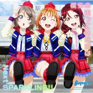 [枚数限定][初回仕様]『ラブライブ!サンシャイン!!The School Idol Movie Over the Rainbow』挿入歌シングル「僕らの走ってきた道は…/Next...[CD]【返品種別A】|joshin-cddvd