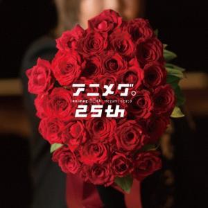 アニメグ。25th/緒方恵美[CD]【返品種別A】|joshin-cddvd