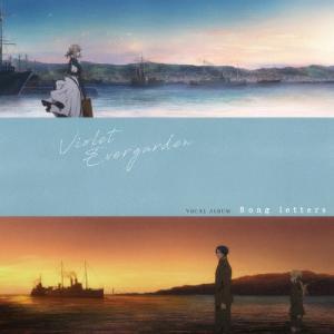 TVアニメ『ヴァイオレット・エヴァーガーデン』ボーカルアルバム「Song letters」/TVサントラ[CD]【返品種別A】|joshin-cddvd