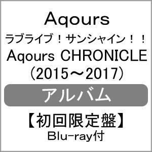 [枚数限定][限定盤][先着特典付]ラブライブ!サンシャイン!! Aqours CHRONICLE(2015~2017)【初回限定盤】/Aqours[CD+Blu-ray]【返品種別A】