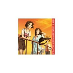 喰霊-零- DJCD3/ドラマ[CD]【返品種別A】