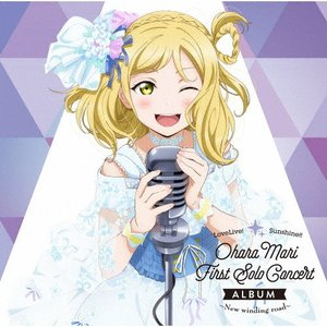 LoveLive! Sunshine!! Ohara Mari First Solo Concert Album 〜 New winding road 〜/小原鞠莉(鈴木愛奈)from Aqours[CD]【返品種別A】|Joshin web CDDVD PayPayモール店